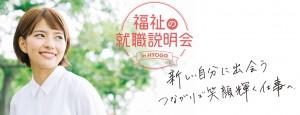 10/9(土)開催「福祉の就職説明会 in HYOGO」に参加します!