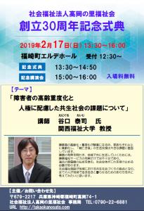 2019/2/17(日)に法人30周年記念式典を行います