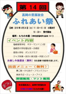 8/24(土)ふれあい祭を開催します!!