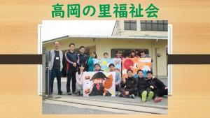 高岡の里福祉会PR2021サムネイル